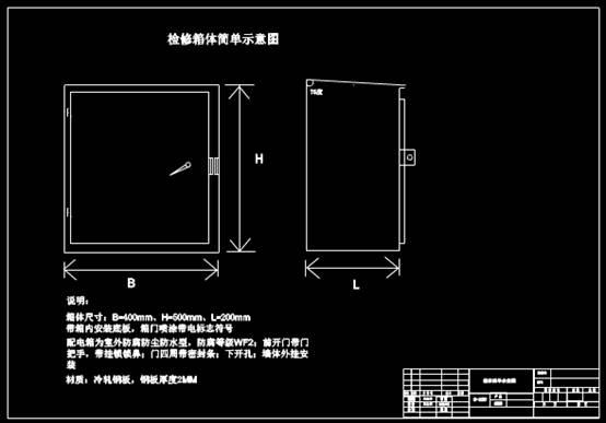 CAD机械制图之配电箱体