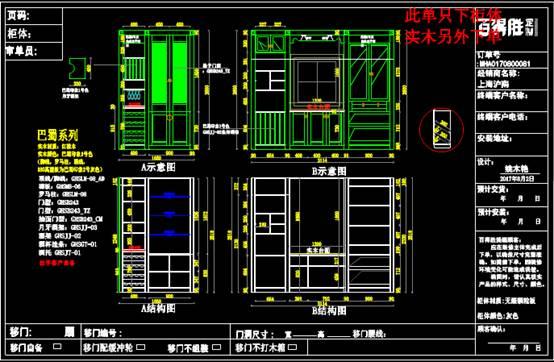 CAD机械设计图之柜子设计