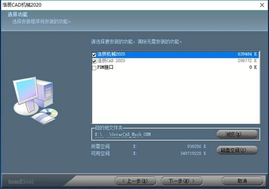 CAD教程之CAD软件安装方法