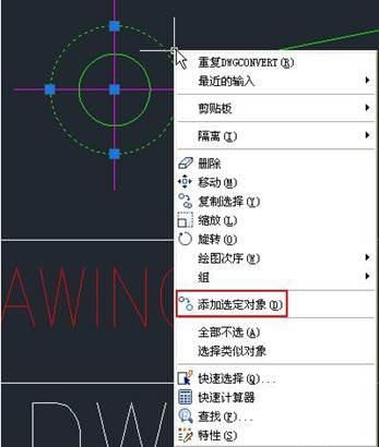 CAD教程之CAD软件绘制图纸时添加选定对象