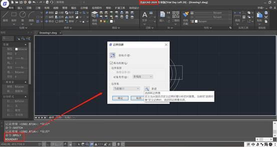 浩辰CAD教程之CAD边界创建