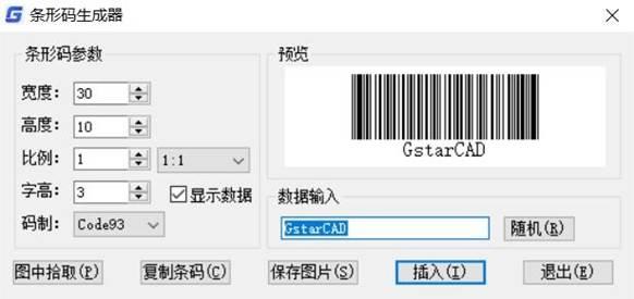 CAD下载软件教程之CAD软件绘制图纸条形码