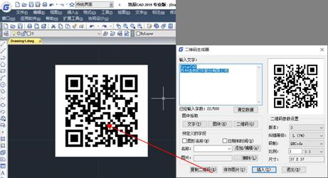 CAD教程之CAD软件绘制图纸二维码参数设置