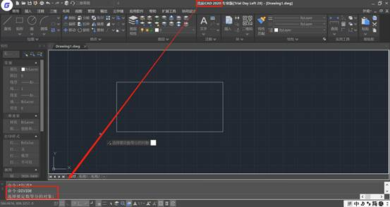 CAD绘图软件教程之CAD定数等分
