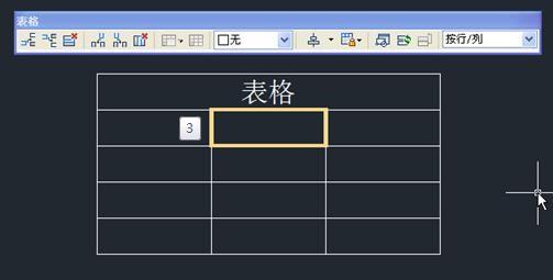 浩辰CAD教程之CAD创建表格