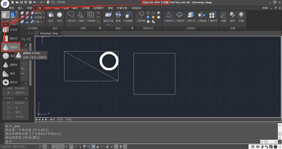 CAD建模教程之圆锥体