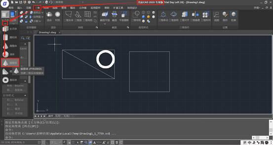 CAD建模命令教程之棱锥面