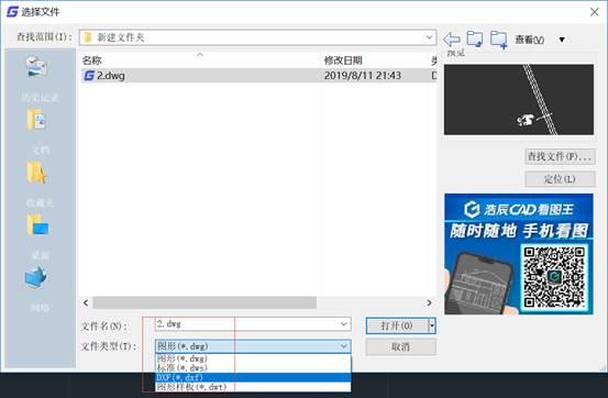 CAD图形文件打开文件