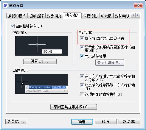CAD软件操作界面设置命令输入方式