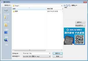 CAD图形文件保存图形文件