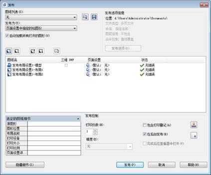 CAD发布功能具体使用步骤