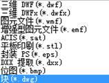 CAD图形文件输出格式操作