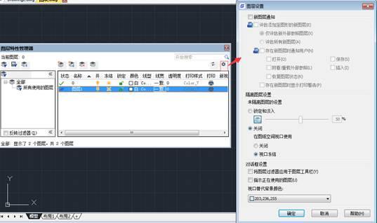 CAD图层设置管理和设置