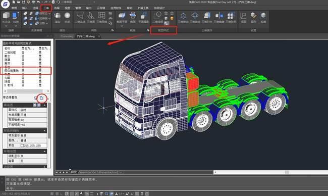 CAD着色功能是什么?