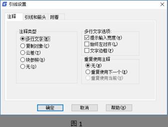 CAD软件快速引线操作之引线设置对话框