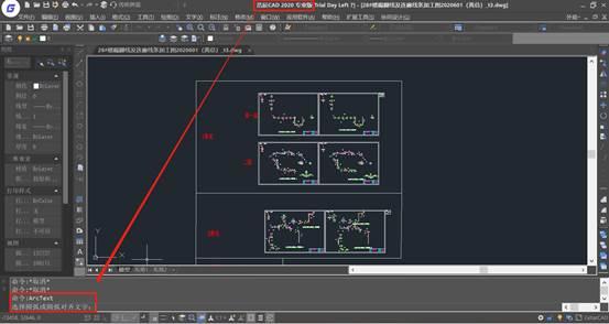 CAD弧形文字教程之修改弧形文字