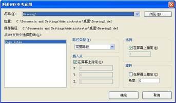 CAD教程之CAD软件中DWF参考底图