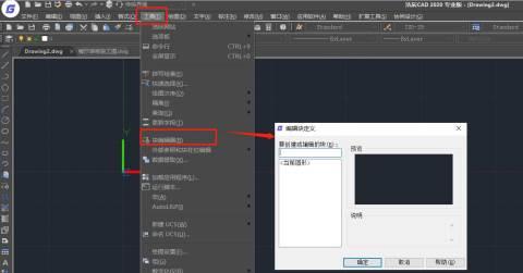 CAD软件参数设置之块编辑器的使用CAD教程