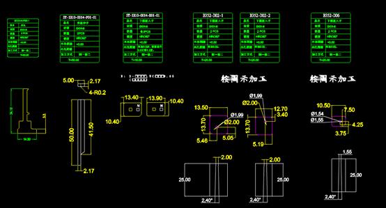 生產修模零件 CAD机械图纸