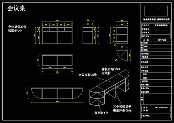 CAD机械图纸之家具图纸