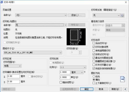 CAD软件布局空间显示打印样式的设置