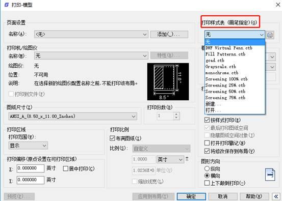 CAD绘图软件中CAD软件打印样式设置