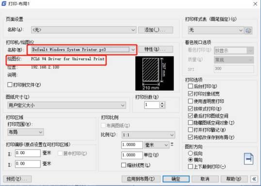CAD软件打印机添加教程