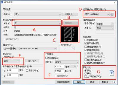 CAD制图软件中CAD软件打印的界面