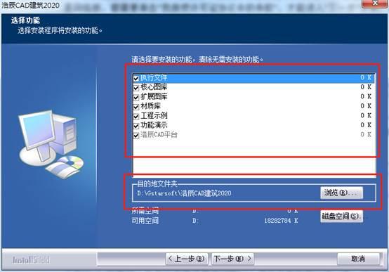 国产CAD建筑软件安装方法