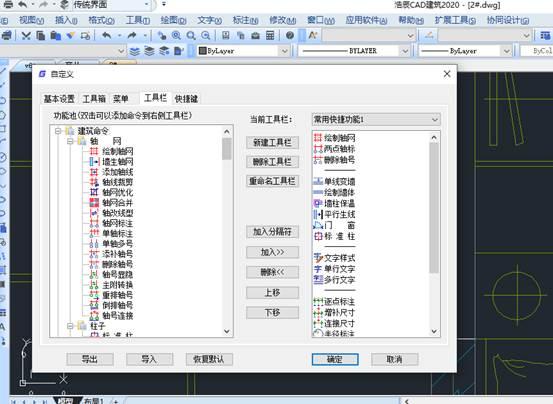 建筑CAD工具菜单栏自定义图标工具栏