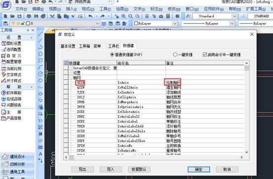 国产CAD命令行选项热键介绍