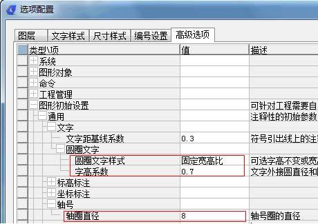 国产CAD轴号的默认参数设置