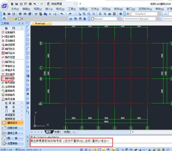 CAD建筑制图时轴号删除轴号方法