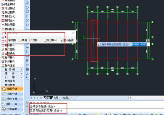 国产CAD软件中轴线添加方法