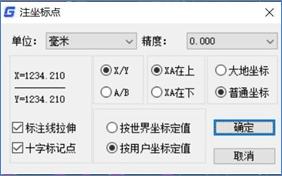 如何使用CAD坐标工具来标注坐标点?