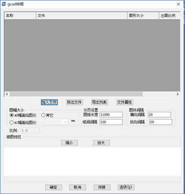 正版CAD中的自动排图功能