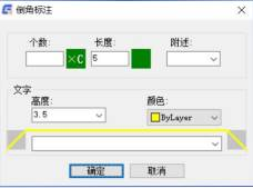 CAD如何倒角标注的教程