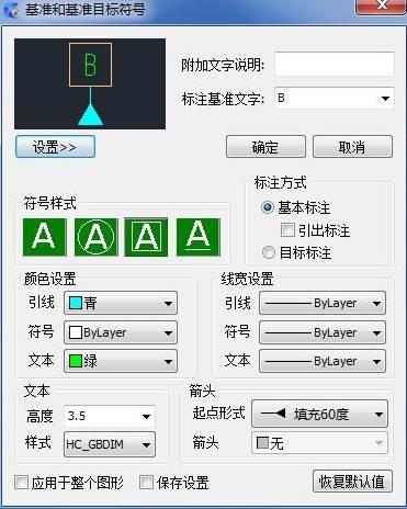 新基准符号在CAD软件中的适用范围是什么
