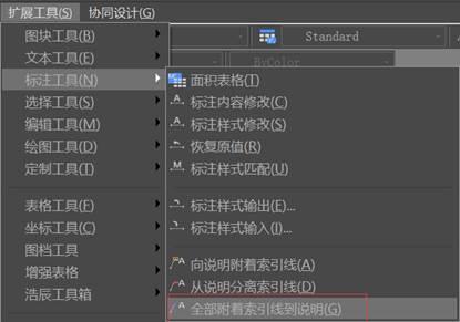 CAD标注中全部附着索引线的说明