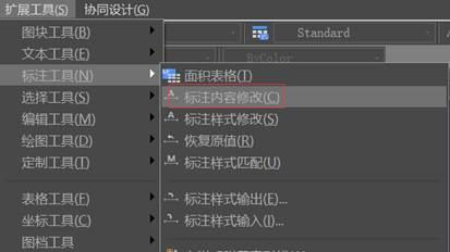 CAD标注内容修改