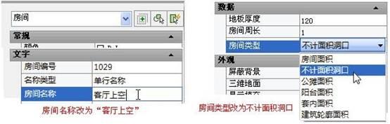 CAD建筑软件教程之房间的特性栏编辑