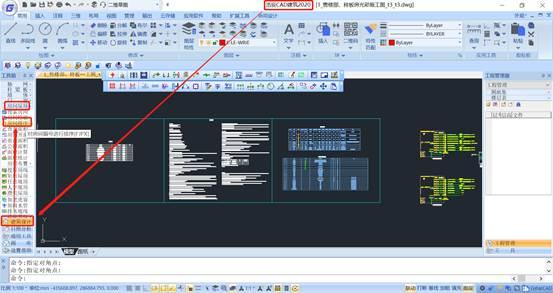 CAD如何绘制房间排序