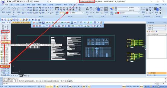 CAD面积怎么进行套内检查