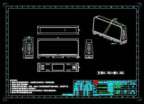 模具机械CAD图纸之的士屏箱子外形图