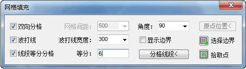 怎么把CAD图纸进行网格填充