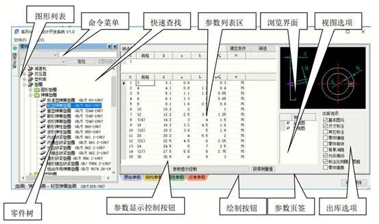 CAD制图初学入门者的CAD制图教程