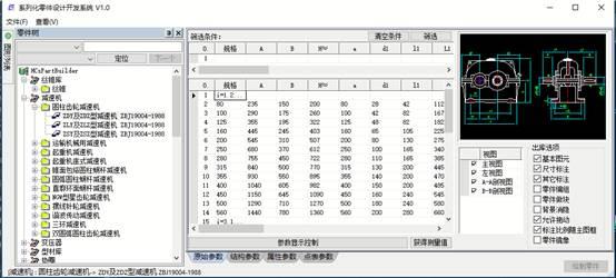 国产CAD中零件库视图选项的CAD制图教程