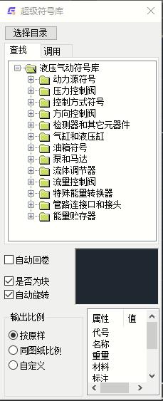 CAD教程之CAD制图比例