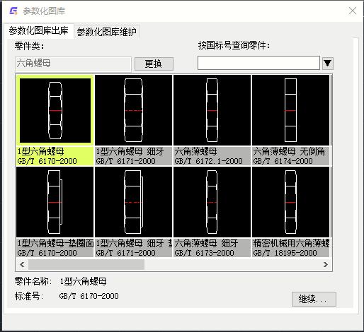CAD图库之参数化图库出库的CAD教程