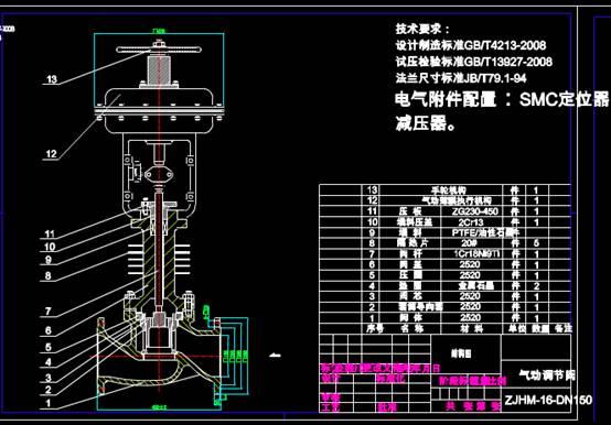 机械零部件图纸下载之调节阀